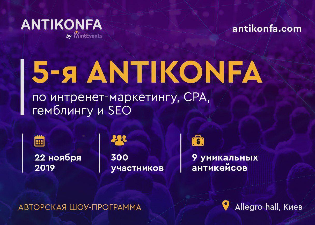ANTIKONFA avec anticases aura lieu le 22 novembre à Kiev.