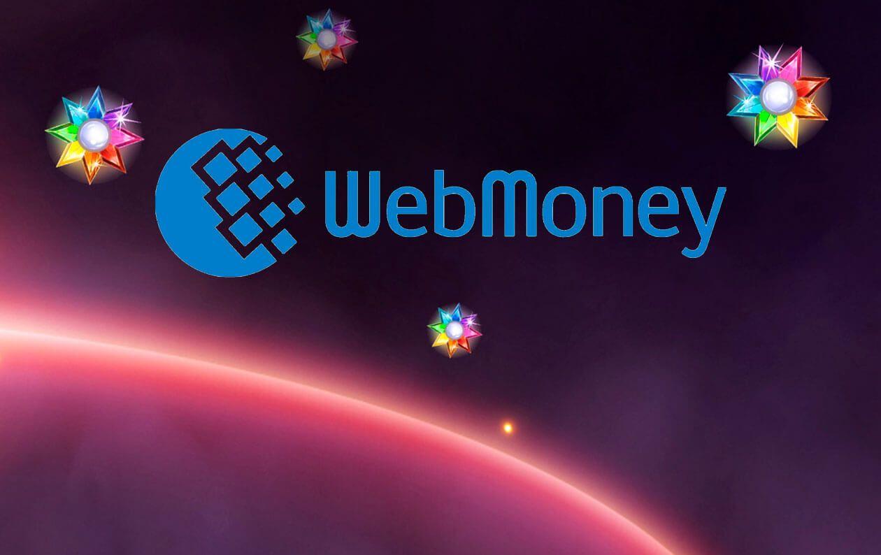 WebMoney : ses avantages et ses inconvénients